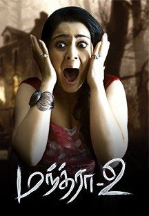 Manthra 2 online