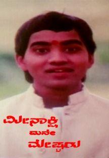 Meenakshi Mane Meshtru