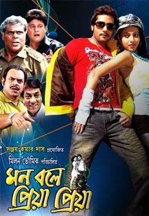 Mon Bole Priya Priya online