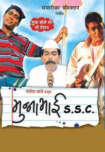 Munnabhai SSC