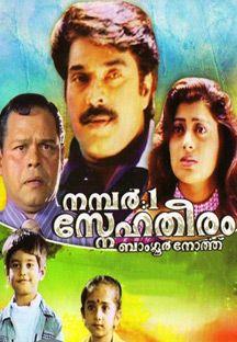 No.1 Snehatheeram Banglore North