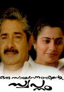 Oru Sayahnathinte Swapnam