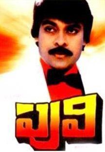 Puli - Telugu