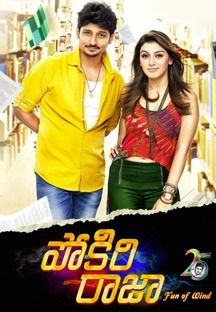 Pokkiri Raja-Telugu online