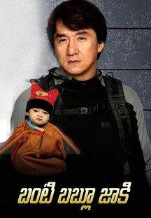 Robin-B-Hoo - Bunty Bablu Jack
