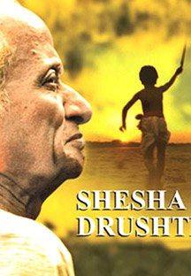 Shesha Drushti