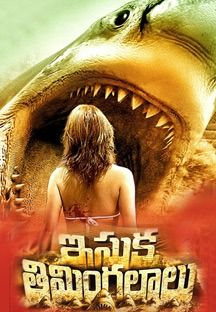 Sand Sharks - Isuka Thimingala