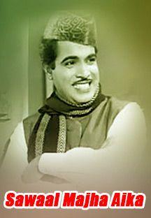 Sawaal Majha Aika