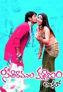 Seetharamula Kalyanam Lankalo