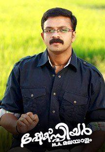 Shakespere MA Malayalam