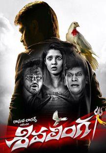 Shivalinga-Telugu