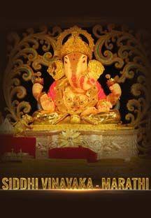 Siddhi Vinayaka - Marathi