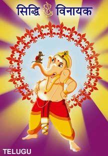 Siddhi Vinayaka - Telugu