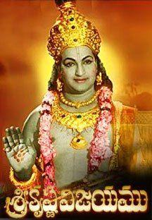 Sri Krishna Vijayam