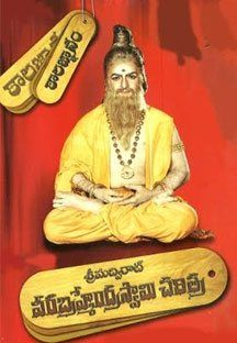 Sri Madvirat Veera Brahmendra