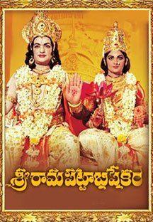 Sri Rama Pattabhisekham