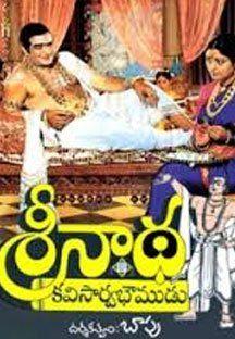 Srinadha Kavi Sarvabhowmudu