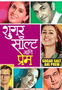 Sugar Salt Ani Prem