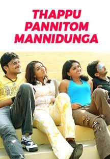 Thappu Pannitom Mannidunga