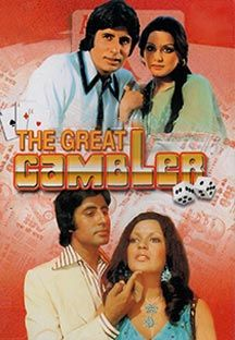 The Great Gambler online