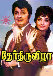 Ther Thiruvizha online
