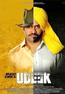 Bhagat Singh Di Udeek - Pun