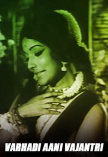 Varhadi Aani Vajantri online