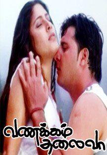 Vanakkam Thalaiva