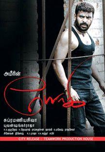 Yogi - Tamil