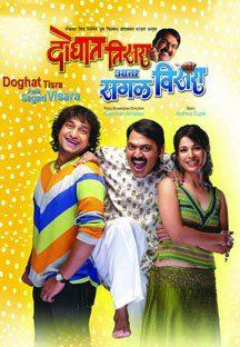 Doghat Tisra Aata Sagala Visar online