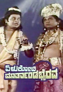 Elu Koti Marthanda Bhairava