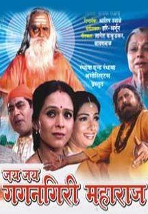 Jai Jai Gagangiri Maharaj