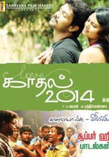 kathal 2014 online
