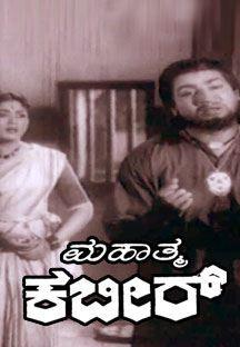 Mahathma Kabeer online