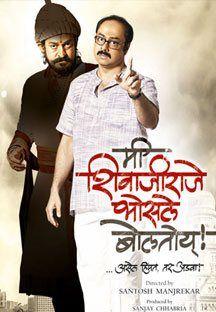 Mee Shivaji Raje Bhosale Bolto