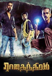 Rajathanthiram