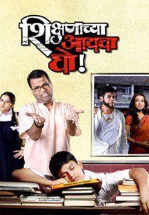 Shikshanachya Aicha Gho