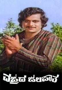 Vajarada Jalapatha