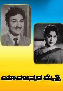 Yaava Janmada Maitri online