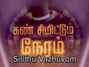 Sirithu Vazhuvom-Kalaignar TV