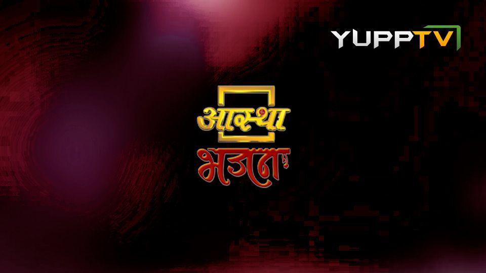 Aastha Bhajan Online | Watch Aastha Bhajan Live | Aastha