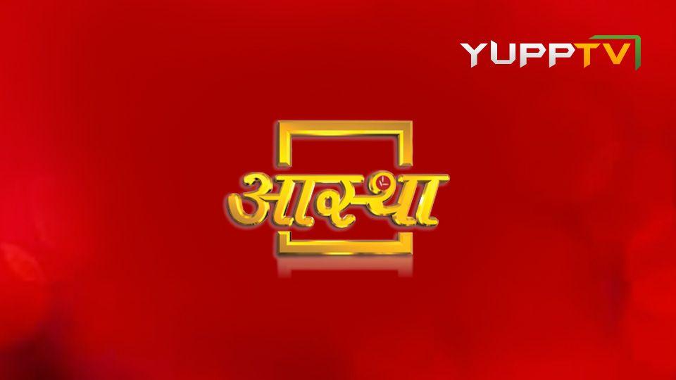 Aastha TV Online | Watch Aastha TV Live | Aastha TV Hindi Live