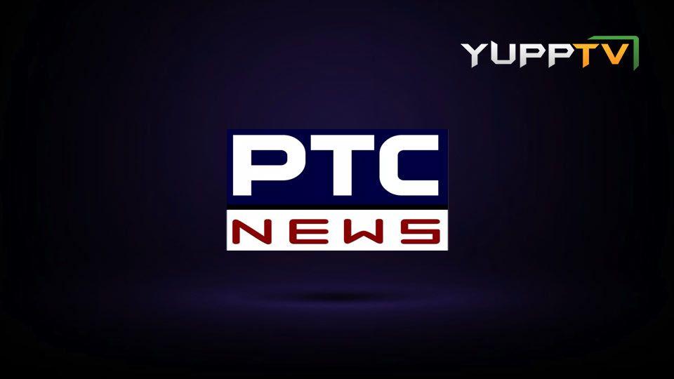 PTC News Online | Watch PTC News Live | PTC News Punjabi Live