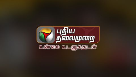 Puthiya Thalaimurai Online