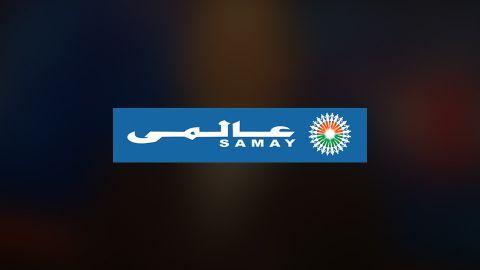 Samay Aalami Online