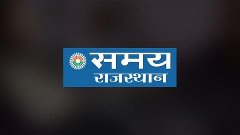 Samay Rajasthan Online