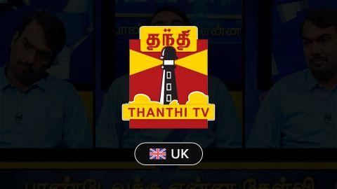 Thanthi TV UK Online