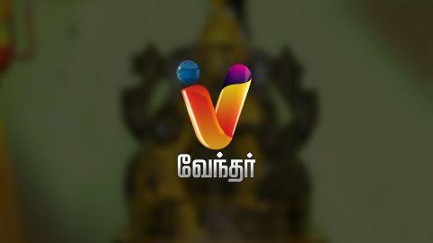 VendharTV Online
