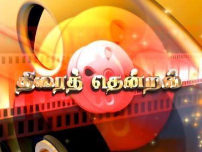 Sun TV Online | Watch Sun TV Live | Sun TV Tamil Live