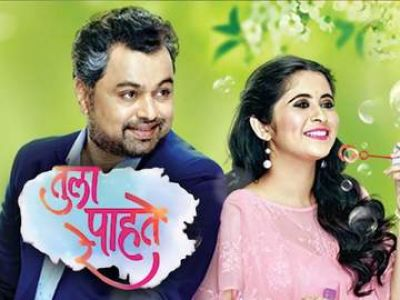 tula pahate re z marathi serial song download